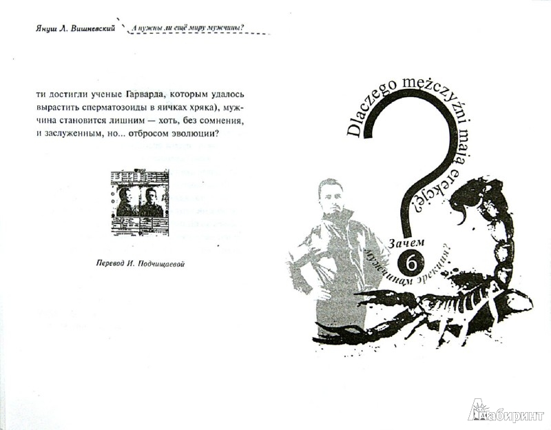 Иллюстрация 1 из 5 для Зачем нужны мужчины? - Януш Вишневский | Лабиринт - книги. Источник: Лабиринт