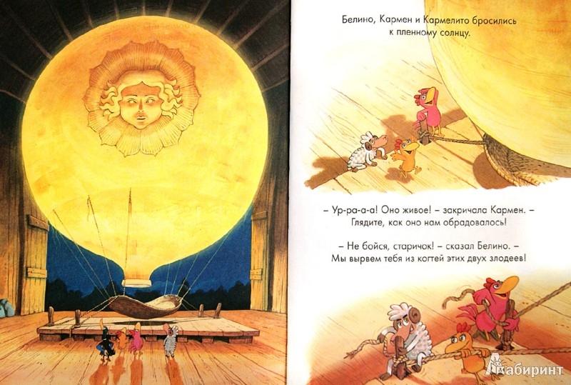 Иллюстрация 1 из 13 для Караул! Украли солнце! - Кристиан Жолибуа | Лабиринт - книги. Источник: Лабиринт