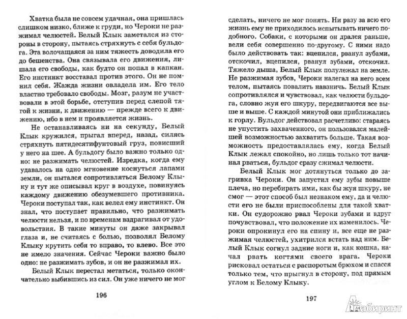 Иллюстрация 1 из 14 для Белый клык. Зов предков - Джек Лондон | Лабиринт - книги. Источник: Лабиринт