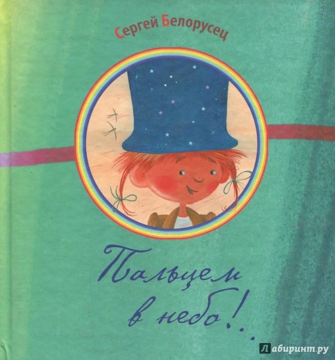Иллюстрация 1 из 26 для Пальцем в небо!.. - Сергей Белорусец   Лабиринт - книги. Источник: Лабиринт