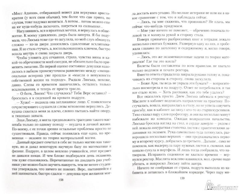 Иллюстрация 1 из 3 для Знакомые незнакомцы. Мир в прорези маски - Олеся Осинская | Лабиринт - книги. Источник: Лабиринт