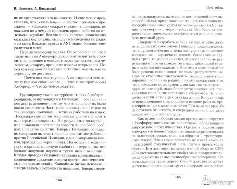 Иллюстрация 1 из 7 для Путь войны - Николаев, Поволоцкий | Лабиринт - книги. Источник: Лабиринт