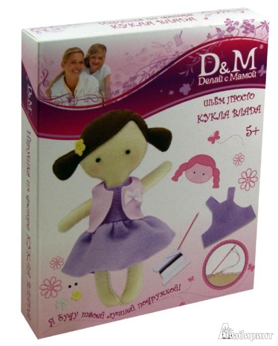 """Иллюстрация 1 из 2 для Шьем просто. Кукла """"Влада"""" (48130)   Лабиринт - игрушки. Источник: Лабиринт"""