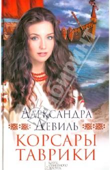 Корсары ТаврикИсторический сентиментальный роман<br>Примавера была совсем малышкой, когда заклятый враг семьи выкрал ее из родного дома. Она должна была стать рабыней, но благородный корсар Ринальдо спас девочку и заменил ей отца.<br>Она росла на пиратском корабле и вскоре сама стала грозой морей - королевой пиратов. Однако пламенный взгляд мужественного испанского дворянина Родриго напомнил ей о том, что она красивая женщина.<br>Но пройдет ли Примавера испытание любовью и ревностью? Ведь белокурая соперница, завладевшая сердцем ее избранника, может оказаться ее родной сестрой...<br>