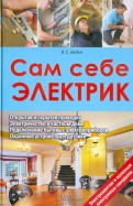 Виктор Бедин: Сам себе электрик. Электромонтаж и полезные электронные самоделки