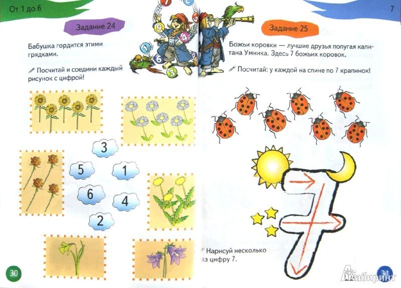 Иллюстрация 1 из 16 для Учимся считать с капитаном Умником - Бригитте Винкеннба | Лабиринт - книги. Источник: Лабиринт