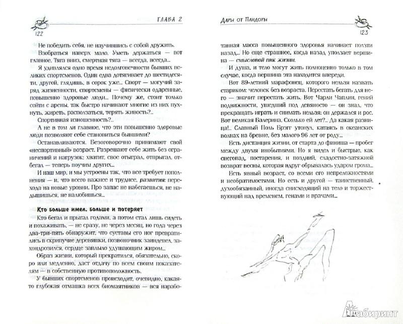 Иллюстрация 1 из 13 для Ошибки здоровья - Владимир Леви | Лабиринт - книги. Источник: Лабиринт