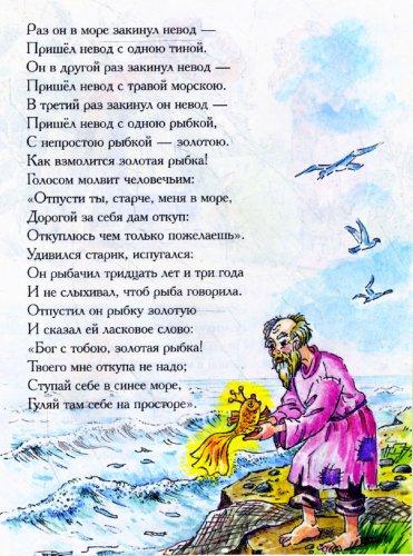 сказка о рыбаке и рыбке иллюстрации с текстом