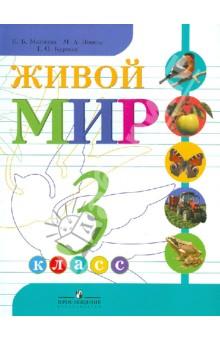 Живой мир. 3 класс. Учебник для специальных (коррекционных) образовательных учреждений VIII вида