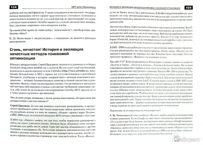 Иллюстрация 1 из 7 для Раскрутка: секреты эффективного продвижения сайтов - Бабаев, Евдокимов, Штарев, Боде, Костин | Лабиринт - книги. Источник: Лабиринт