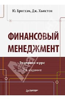 Финансовый менеджментБанковское дело. Финансы<br>Эта книга является одним из наиболее популярных учебников по современному финансовому менеджменту. <br>Структура книги построена так, чтобы дать читателю возможность максимально уяснить логику взаимосвязи между управленческими решениями, влияющими на финансовое состояние предприятия, современной нормативной средой, в которой оно функционирует, и спектром экономических возможностей, доступных для финансового менеджера в этих условиях. <br>Книга рассчитана на широкий круг специалистов по финансовому менеджменту и его приложениям. Она может служить прекрасным учебным пособием для студентов экономических вузов, желающих изучить наиболее продвинутые методы управления финансовыми ресурсами, а также для слушателей и преподавателей программ MBA финансово-управленческого профиля.<br>7-е издание.<br>