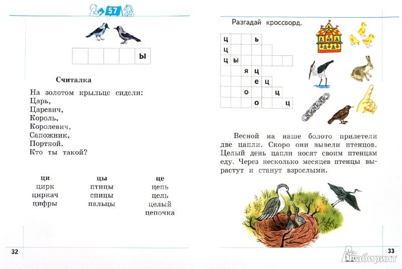Иллюстрация 1 из 14 для Я умею читать! Рабочая тетрадь №2 для детей 6-7 лет. ФГОС - Журова, Кузнецова | Лабиринт - книги. Источник: Лабиринт
