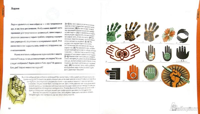 Иллюстрация 1 из 18 для Разработка логотипа: большая книга дизайнерских идей, подходов и концепций - Джим Краузе   Лабиринт - книги. Источник: Лабиринт