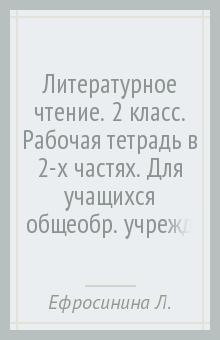 Литературное чтение. 2 класс. Рабочая тетрадь в 2-х частях. Для учащихся общеобр. учреждений. ФГОС