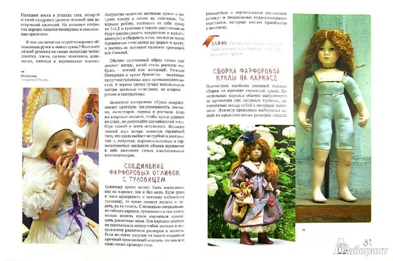 Иллюстрация 1 из 12 для Куклы из фарфора и папье-маше. Изготовление, коллекционирование, реставрация - Лидия Мудрагель | Лабиринт - книги. Источник: Лабиринт