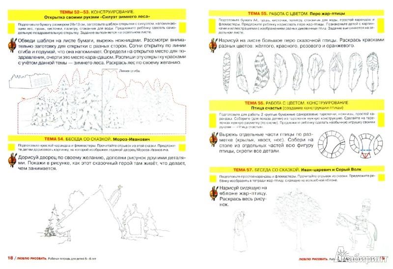 Иллюстрация 1 из 10 для Люблю рисовать. Рабочая тетрадь для детей 5-6 лет - Мария Дрезнина | Лабиринт - книги. Источник: Лабиринт