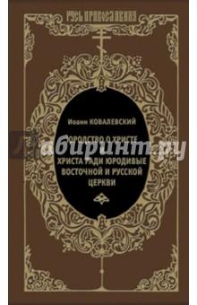 Книжный клуб Книговек представляет книгу священника Иоанна