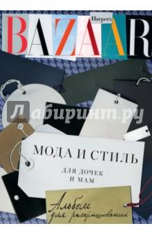 Harper s Bazaar.Мода и стиль для дочек и мам. Альбом для раскрашивания