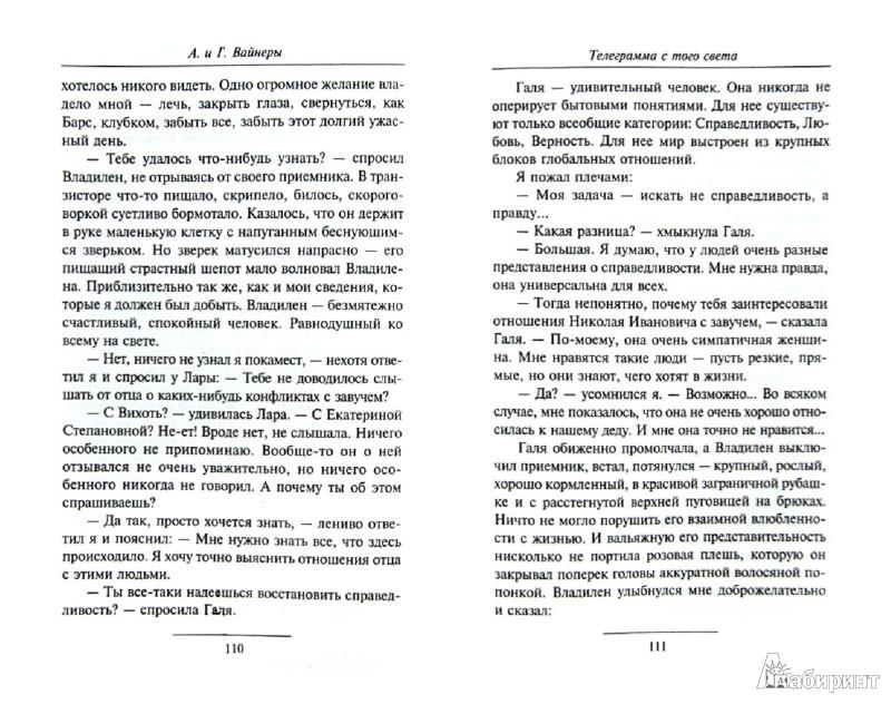 Иллюстрация 1 из 12 для Телеграмма с того света - Вайнер, Вайнер | Лабиринт - книги. Источник: Лабиринт
