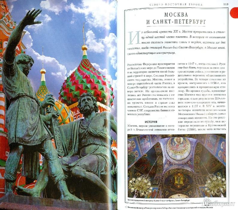 Иллюстрация 1 из 9 для Восточная и Центральная Европа. Путеводитель - Боусфильд, Уиллис   Лабиринт - книги. Источник: Лабиринт