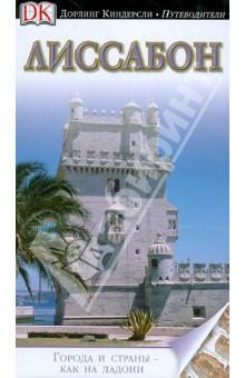 Лиссабон. ПутеводительПутеводители<br>При помощи этого подробного и удобного путеводителя вы сможете познакомится с Лиссабоном и сделать свое посещение города наиболее приятным и удобным. Вводная глава Знакомство с Лиссабоном содержит карты города и рассказывает о его истории и культуре. Каждая из пяти глав, посвященных разным районам Лиссабона, рассказывает об основных достопримечательностях; карты, схемы и фотографии помогают создать наиболее полную картину. Рекомендации относительно отелей и ресторанов можно найти в разделе Информация для туристов. Глава Практические советы содержит полезные сведения, касающиеся всех сфер жизни - от транспорта до личной безопасности.<br>
