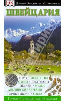 Швейцария. ПутеводительПутеводители<br>Самый подробный и самый иллюстрированный путеводитель!<br>