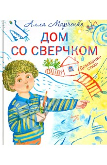 Дом со сверчком. Домашние стихиОтечественная поэзия для детей<br>Говорят, сверчок в доме - к счастью.<br>В этой книге живут очень счастливые дети, у них есть всё, что необходимо для хорошего детства: дом, игрушки, пушистый снег зимой и тёплый дождь летом, речка, лес...<br>А самое главное - любящие мама и папа, бабушка и дедушка.<br>Пройдёт немного времени, дети подрастут и станут очень счастливыми взрослыми, ведь они точно знают, что нужно для счастья.<br>