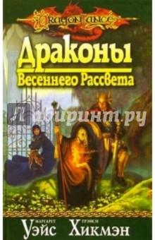 Уэйс Маргарет, Хикмэн Трэйси Драконы Весеннего Рассвета: Роман