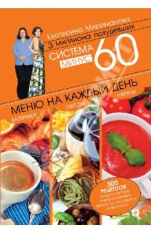 Книга Система Минус 60