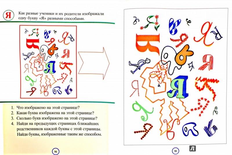 Иллюстрация 1 из 10 для Азбука для стандартных и нестандартных детей, родителей, учителей. Часть 1. Буквы - Андрей Валявский | Лабиринт - книги. Источник: Лабиринт