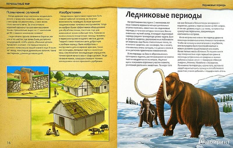 Иллюстрация 1 из 31 для Первобытный мир: путеводитель для любознательных | Лабиринт - книги. Источник: Лабиринт