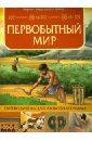 Первобытный мир: путеводитель для любознательных