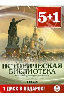 История Пугачевского бунта (6CDmp3)