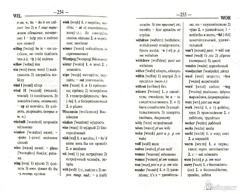 Иллюстрация 1 из 3 для Англо-русский. Русско-английский словарь для школьников с грамматическим приложением | Лабиринт - книги. Источник: Лабиринт