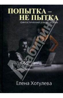Попытка не пытка: фантастический роман-утопияКлассическая отечественная проза<br>Главная героиня мечтает превратить Россию в идеальную страну. Узнав, что ее друг изобрел машину времени, она решает обратиться за помощью к Сталину, который, по ее мнению, заложил в 1937 году основу нерушимой державы. Удастся ли ей убедить Сталина в своей правоте, во что превратится Россия, если сработают компьютерные программы, и что станет с миром?..<br>Об этом читайте на страницах романа.<br>