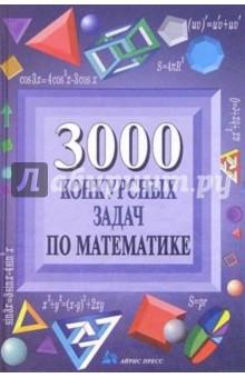 3000 конкурсных задач по