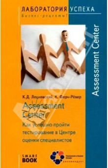 Assessment Center. Как успешно пройти тестирование в Центре оценки специалистов