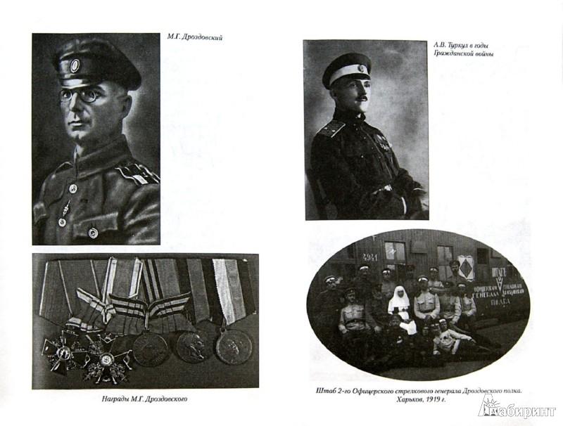 Иллюстрация 1 из 12 для Дроздовцы в огне - Антон Туркул   Лабиринт - книги. Источник: Лабиринт