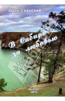 Саянский Юрий » В Сибирь за любовью. Стихотворения Сибири