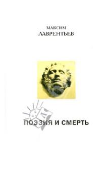 Поэзия и смертьЛитературоведение и критика<br>Эта книга - о предсмертных мотивах в поэзии. Книга предназначена всем, кто интересуется историей русской литературы и загадками искусства бытия.<br>