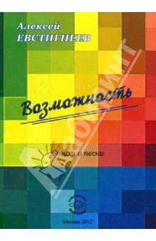 Возможность. Стихи и песниСовременная отечественная поэзия<br>Вашему вниманию представлены стихи и песни Евстигнеева Алексея.<br>