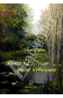 Когда на Луаре цвели кувшинкиСовременная отечественная поэзия<br>В книгу вошли поэмы: Когда на Луаре цвели кувшинки, Рыцарь Парижской Коммуны.<br>