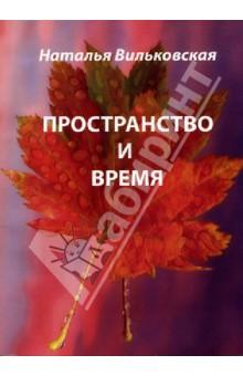 Пространство и времяСовременная отечественная поэзия<br>Вашему внимаю представлены стихи Вильковской Натальи Борисовны.<br>