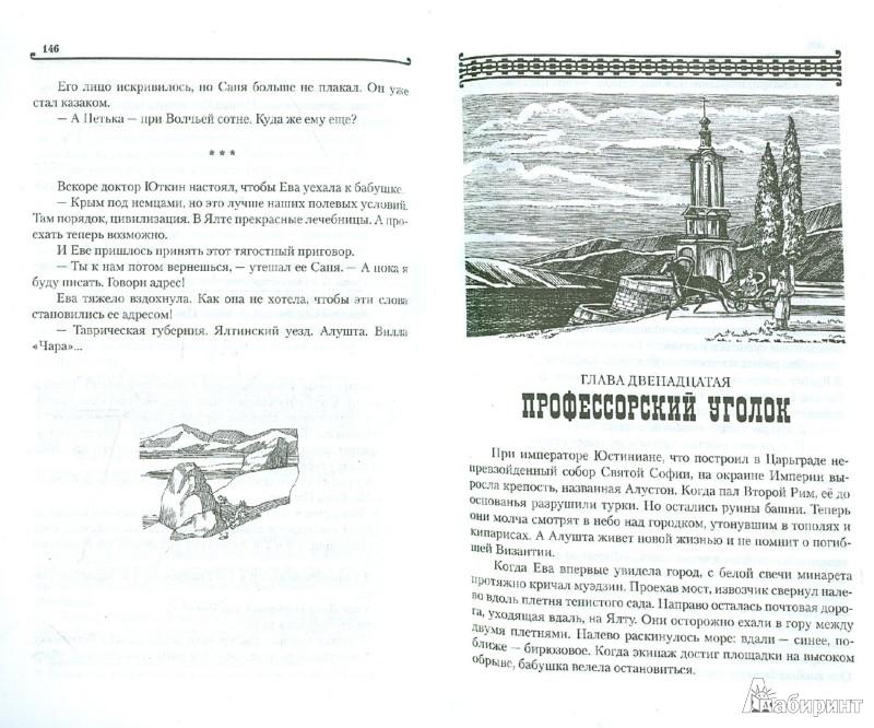 Иллюстрация 1 из 16 для Пасха птицелова - Светлана Шешунова | Лабиринт - книги. Источник: Лабиринт
