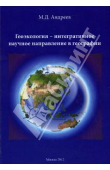 Геоэкология - интегративное научное направление в географии