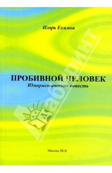 Пробивной человек: Юмористическая повестьСовременная отечественная проза<br>Произведение написано по мотивам украинской «оранжевой революции», но с изрядной долей авторской фантазии. Поэтому искать тут стопроцентную историческую точность не стоит. В об-щем, сюжет этой повести можно рассматривать как альтернатив-ную историю Украины.<br>