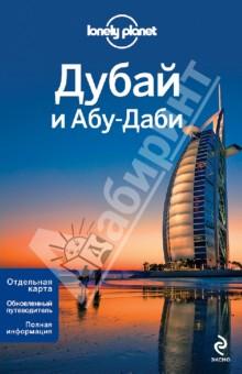 Дубай и Абу-ДабиПутеводители<br>Почему путеводители Lonely Planet - самые лучшие в мире? Все просто: наши авторы - страстные, увлеченные путешественники. <br>Они не получают вознаграждения за свои отзывы, так что вы можете быть уверены в том, что их советы не предвзяты и искренни. <br>Они посещают все популярные места, но с не меньшим энтузиазмом открывают новые тропы. <br>Они лично заходят в тысячи отелей, ресторанов, дворцов, галерей, храмов, прокладывают десятки туристических маршрутов, не ограничиваясь в своих исследованиях только данными из интернета. Они находят новые места, не включенные в другие путеводители. <br>Они каждый день говорят с десятками местных жителей, чтобы вы получили сведения из самого сердца страны, которые можно узнать только в личном общении с населением того или иного региона. <br>Наши авторы гордятся тем, что узнают все в точности и делятся этим знанием с вами.<br>