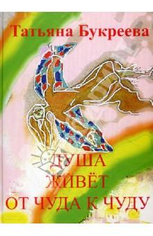 Душа живет от чуда к чудуСовременная отечественная поэзия<br>Сборник стихов Татьяны Аркадьевны Букреевой.<br>