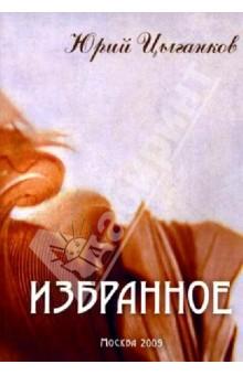 ИзбранноеСовременная отечественная поэзия<br>Сборник стихов Избранное - это первое издание лирических произведений двадцатипятилетнего поэта, художника и композитора Юрия Цыганкова. В него вошли стихотворения из трех томов - Черный холм, Мастер трагедий и Ювелирное море. Эти три книги образуют единый цикл, в котором происходит становление и развитие черт главного героя - поэта, музыканта, художника. <br>В своей поэзии автор затрагивает темы духовного единства человека с природой, с Богом и окружающим миром. Автор-герой вбирает в себя то лучшее, что только может дать окружающий мир поэту. <br>Большой акцент сделан на среде и пространстве внутреннего я, на углубленном самопознании, так как любой подлинный художник стремится изменить свою внутреннюю реальность. Однако это не означает, что поэт ставит точку на выбранном им пути. Именно здесь открывается внутренний конфликт героя колеблющегося и сомневающегося. Вкрадчивое сомнение - это лейтмотив многих лирических произведений. На этом пути автора преследуют тени, являющиеся бедами и муками, от которых ему суждено пасть и отчаяться. <br>По своей проблематике поэзия автора близка символистской, стихи наполнены символами и атрибутами внутренней сакральной жизни героя. В поэзии присутствует образ возлюбленной, образ земной и одновременно небесный. Именно женскому образу в творчестве автора отведена ключевая роль. <br>Она присутствует везде, ей наполнено все, без нее не будет ничего... Образ возлюбленной одновременно и образ жизни, и образ смерти. Искреннее желание соприкоснуться с настоящим чувством пробуждает в персонажах желание обрести вечную и неподдельную любовь. <br>Автору присуще желание высказаться до конца. Любовная тематика повышает взыскательность художника к палитре, которая изменяется от легких до чрезмерно густых тонов. Живые лирические образы порождают многообразие форм, требующих совершенной отделки, благодаря чему грани изображения становятся отчетливыми, а штрихи - правдивыми.<br>