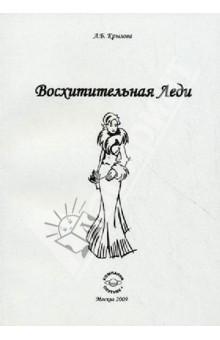 Восхитительная ледиСовременная отечественная поэзия<br>В борнике представлены стихи Алены Крыловой.<br>